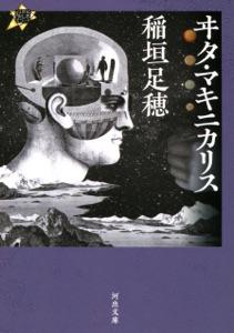 ヰタ・マキニカリス Book Cover