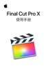 Apple Inc. - Final Cut Pro X 使用手册 插圖