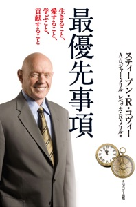 7つの習慣最優先事項 Book Cover