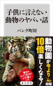 子供に言えない動物のヤバい話 Book Cover