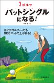 ゴルフ パットシングルになる! Book Cover