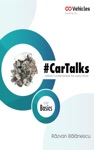 CarTalks Car Basics