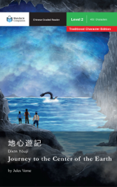 Journey to the Center of the Earth (Traditional)
