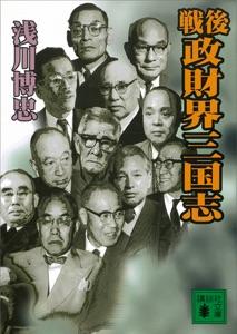 戦後政財界三国志 Book Cover