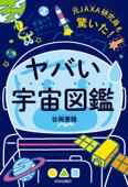 元JAXA研究員も驚いた!ヤバい「宇宙図鑑」 Book Cover