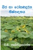 Seeds And Planting Material Production (Sinhala)