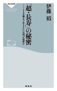 「超・長寿」の秘密――110歳まで生きるには何が必要か Book Cover