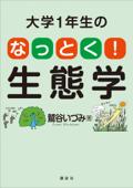 大学1年生の なっとく!生態学 Book Cover