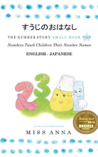 The Number Story すうじのおはなし