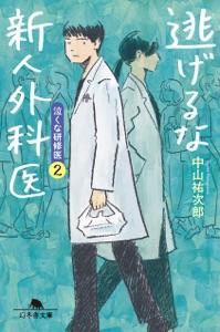 逃げるな新人外科医 泣くな研修医2 Book Cover