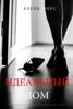 Идеальный Дом (Психологический триллер из серии о Джесси Хант – Книга 3) - Блейк Пирс