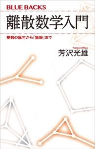離散数学入門 整数の誕生から「無限」まで Book Cover