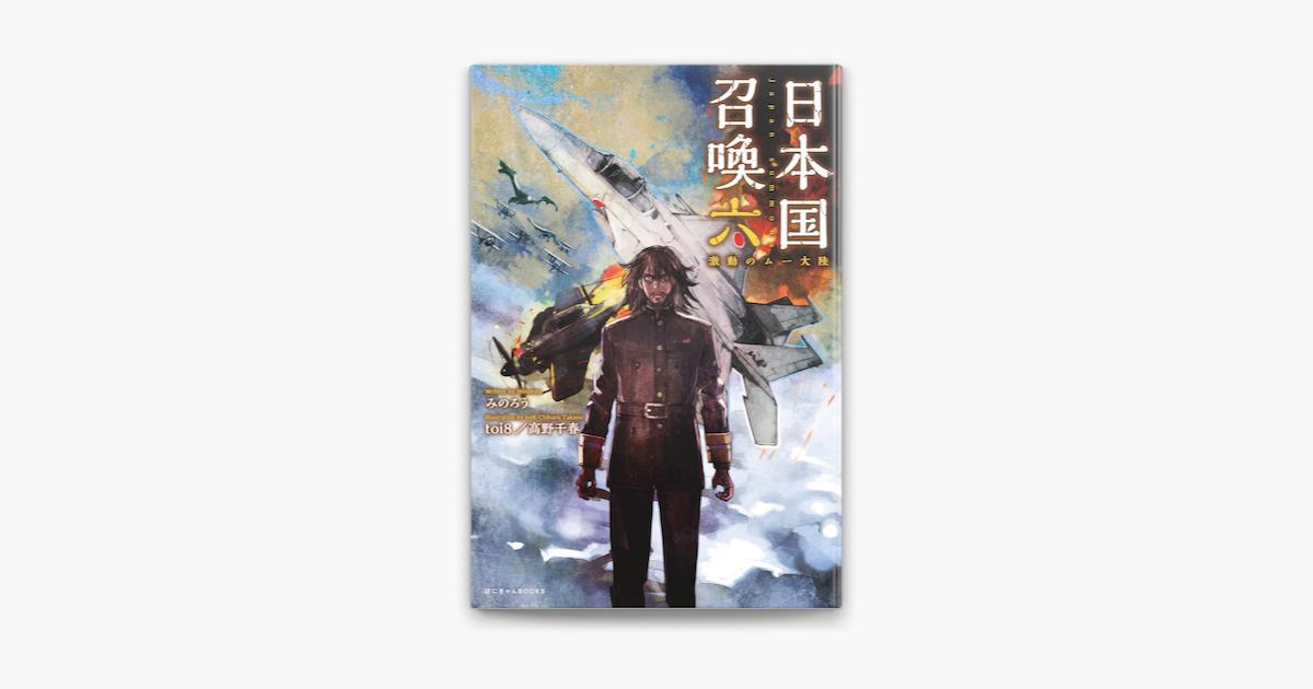 小説 日本 国 召喚