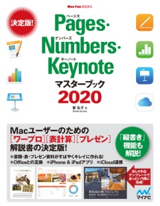 Pages・Numbers・Keynoteマスターブック2020 Book Cover