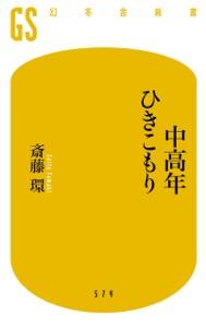 中高年ひきこもり Book Cover