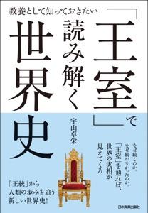 「王室」で読み解く世界史 教養として知っておきたい Book Cover