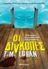 TM Logan - Οι διακοπές artwork