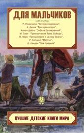 Лучшие детские книги мира. Для мальчиков