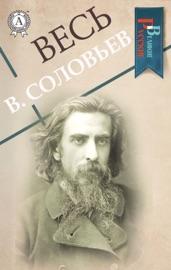 Download Весь В. Соловьев