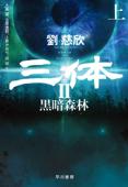 三体II 黒暗森林(上) Book Cover