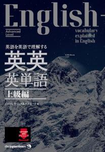 英語を英語で理解する 英英英単語 上級編 Book Cover