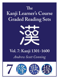 Kanji Learner's Course Graded Reading Sets, Vol. 7