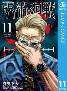 呪術廻戦 11 Book Cover