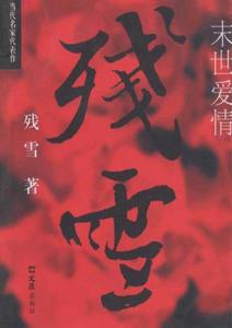 末世爱情 - 残雪(Can Xue)