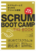 SCRUM BOOT CAMP THE BOOK【増補改訂版】 スクラムチームではじめるアジャイル開発 Book Cover