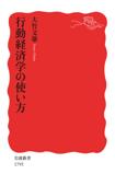 行動経済学の使い方 Book Cover