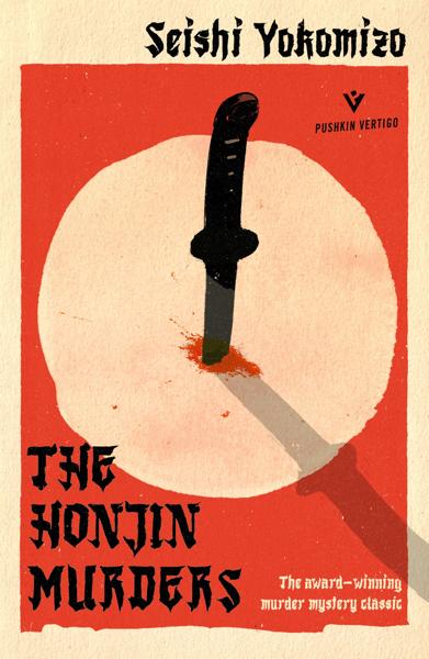 The Honjin Murders por Seishi Yokomizo & Louise Heal Kawai