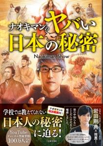 ナオキマンのヤバい日本の秘密 Book Cover