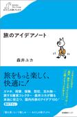 旅のアイデアノート Book Cover