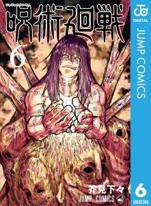 呪術廻戦 6 Book Cover