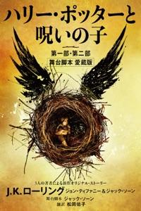 ハリー・ポッターと呪いの子 第一部・第二部 Book Cover