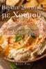Βίγκαν Συνταγές με Χούμους   Οι 20 πιο νόστιμες Συνταγές με Χούμους, εύκολα και γρήγορα