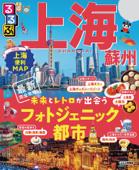 るるぶ上海・蘇州(2020年版) Book Cover