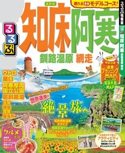 るるぶ知床 阿寒 釧路湿原 網走(2020年版) Book Cover