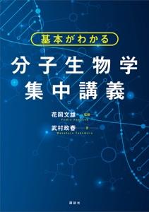 基本がわかる 分子生物学集中講義 Book Cover