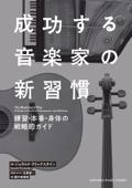 成功する音楽家の新習慣 練習・本番・身体の戦略的ガイド Book Cover