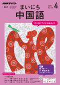 NHKラジオ まいにち中国語 2019年4月号