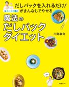 だしパックを入れるだけ! がまんなしでやせるはんにゃ川島の魔法のだしパックダイエット Book Cover