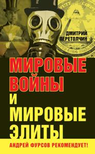 Мировые войны и мировые элиты Copertina del libro