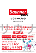 Saunner BOOK(サウナー・ブック) Book Cover