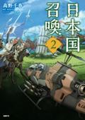 日本国召喚 2