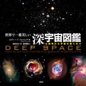世界で一番美しい深宇宙図鑑 太陽系から宇宙の果てまで Book Cover