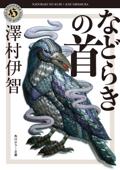 などらきの首 Book Cover