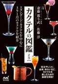 カクテルの図鑑ミニ Book Cover