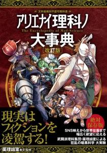 アリエナイ理科ノ大事典 改訂版 Book Cover