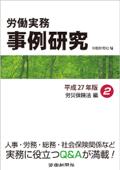 労働実務事例研究 平成27年版 2 労災保険法編 Book Cover